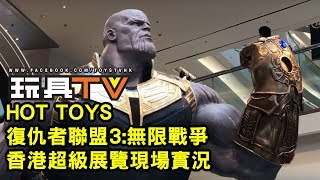 TOYSTV Hot Toys Avengers 3 Infinity War Super Exhibition (普通話和粵語)