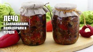 Лечо с баклажанами, помидорами и перцем — видео рецепт