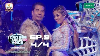 I Can See Your Voice Cambodia - Week9 Break1