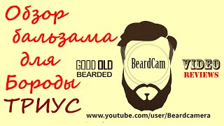 Обзор средства по уходу за бородой, бальзам для бороды от компании ТРИУС
