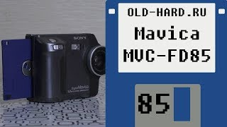 Фотоаппарат на дискетах - Sony Mavica MVC-FD85 (Old-Hard №85)