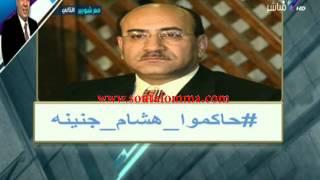 شاهد.. رد فعل أحمد موسى بعد عزل هشام جنينة من منصبه