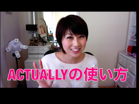 """Actuallyの使い方 // Using """"Actually""""〔# 158〕"""
