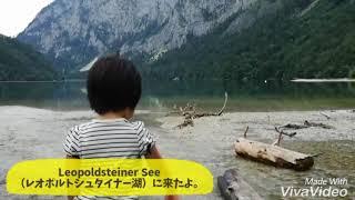 2018年6月 ナツネ2歳12ヶ月 オーストリア レオポルドシュタイナー湖にて...