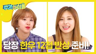 (Weekly Idol EP.303) 'HUNGRY SONG' TWICE ver.