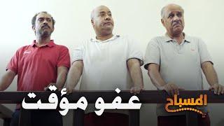 احمد شريف | #المسباح | عفو مؤقت