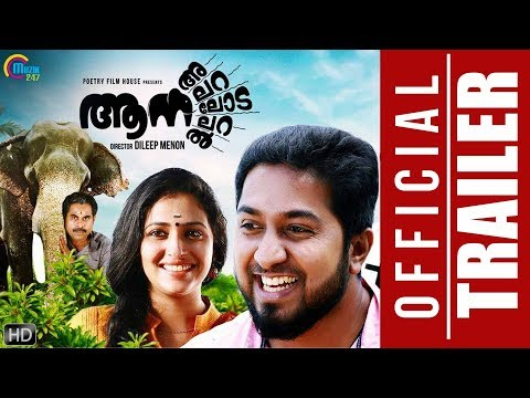Aana Alaralodalaral Official Trailer |...