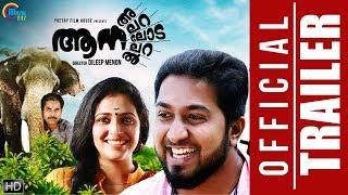 Aana Alaralodalaral Official Trailer Vineeth Sreenivasan Anu Sithara Dileep