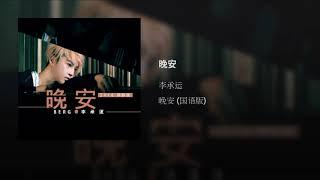李承運 Berg Lee《晚安》【CD Version】