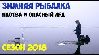 Зимняя Рыбалка на Чудском озере. Cезон 2018. Снова плотва. Туман. Опасный лед.