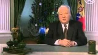 Ельцин, поздровляет.Прикол.avi