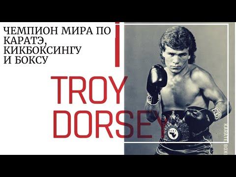 Чемпион мира по каратэ, кикбоксингу и боксу - Трой Дорси