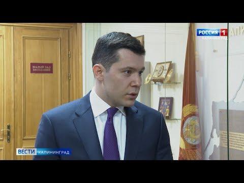 Антон Алиханов запретил