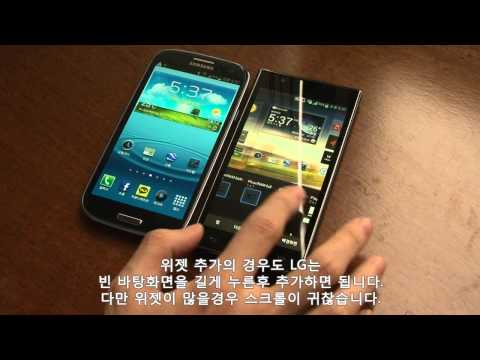 [eNuri.com Review] Samsung TouchWiz 5 vs LG OPTIMUS UI