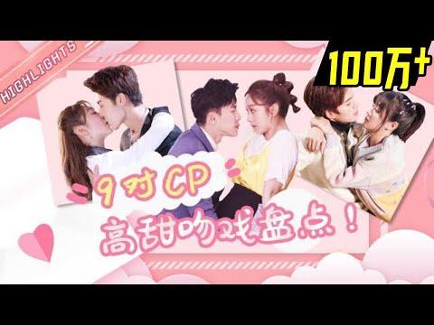 kiss暴击!2020上半年9对CP高甜吻戏名场面大盘点 不甜不要钱啦!9 pairs of CP high sweet kissing scenes【芒果TV心动频道】