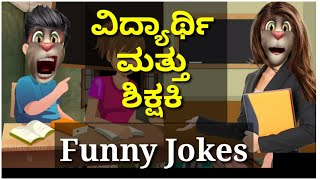 ಕನ್ನಡ ಜೋಕ್ಸ್|Student and teacher funny Jokes in Kannada|Kannada Jokes|Talking Tom Jokes in Kannada|