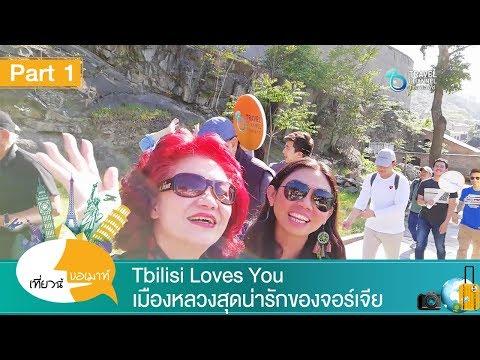เที่ยวนี้ขอเมาท์ ตอน Tbilisi Loves You เมืองหลวงสุดน่ารักของจอร์เจีย Ep2