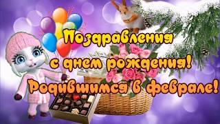 Поздравления с днем рождения! Родившимся в феврале!