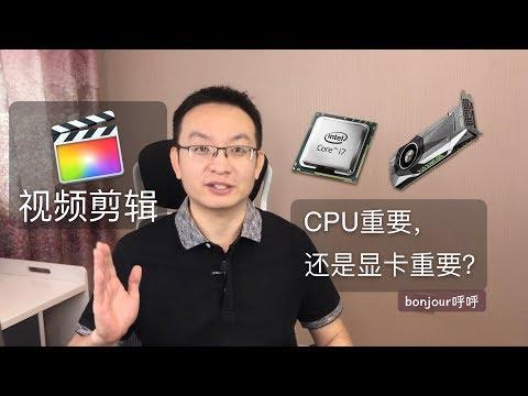 视频剪辑,CPU和显卡哪个更重要?