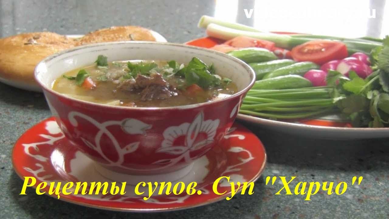 смотреть простой рецепт суп харчо