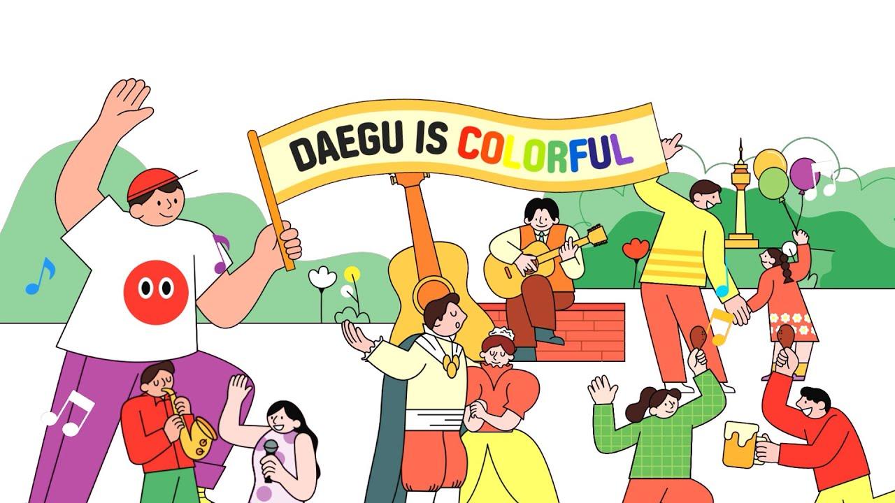 내 삶이 더 좋아지는 대구! Daegu is Colorful!