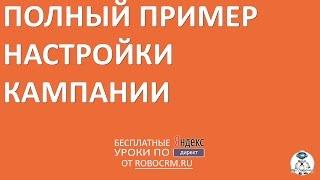 Урок 41: Пример настройки кампании в Яндекс Директ от А до Я