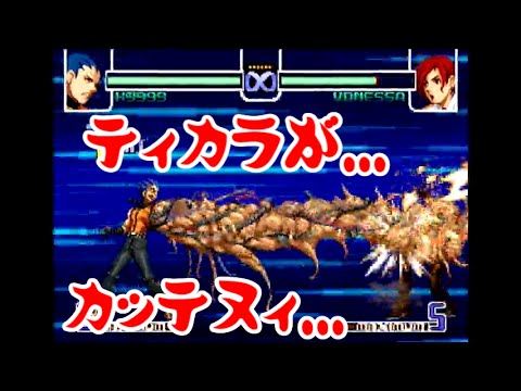 力が…勝手に…ぅわあああ!! K9999 - THE KING OF FIGHTERS 2002 [GV-VCBOX,GV-SDREC]