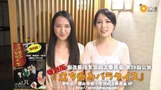 2013年7月3日(水)~7日(日) 上野ストアハウスで上演 創造集団 生活向上...