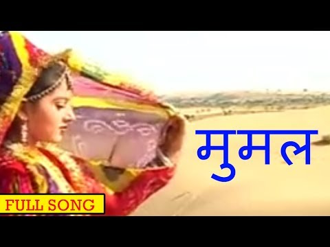 मुमल| Beejal Khan | Rajasthani Folk Music | Hit Rajasthani  Songs