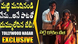 Singer Pasala BABY First Movie SONG Composed By Raghu Kunche | Singer BABY New Film SONGS | #BABY