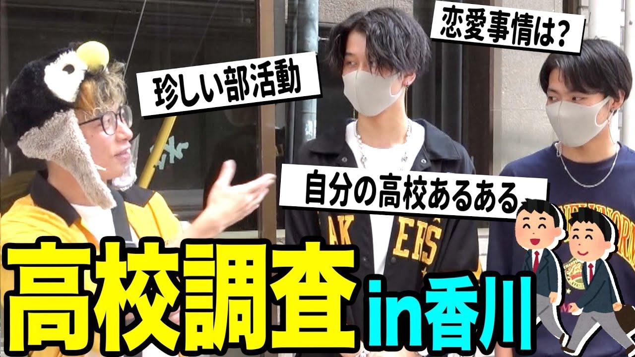 「あなたの高校自慢」を香川の街で聞いてみた!