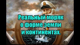 Реальный моряк о форме земли и континентах.