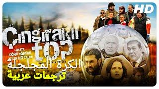 الكرة المجلجلة   فيلم عائلي تركي الحلقة كاملة(مترجمة بالعربية )