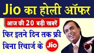 आ गया जिओ का नया ऑफर ! फिर से हुआ फ्री | Jio Latest News | Mukesh Ambani Pm Modi News Today News