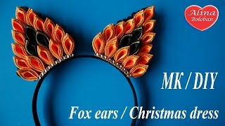 Ушки Лисы Канзаши. Новогодний ободок для волос / Fox ears. Christmas dress