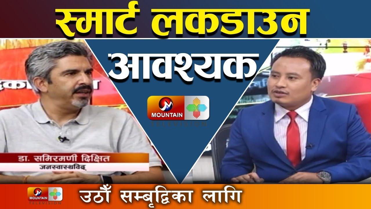 Download अहिलको आवश्यकता 'स्मार्ट लकडाउन' । Dr. Samirmani Dikchit | Nepal News Today | MTV