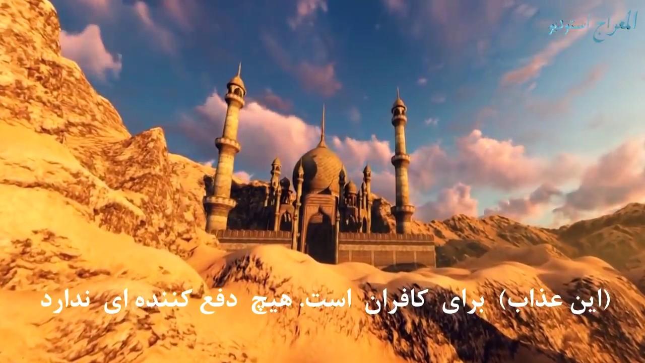 تلاوت زیبای  سورة المعارج  هشام العربی
