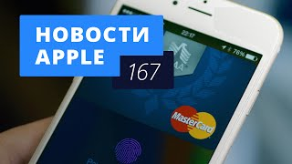 Новости Apple, 167: слухи об iPhone 7 и Ear Pods, iOS 10 beta 2