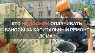 Кто может не оплачивать взносы за капитальный ремонт дома?