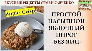 Простой яблочный насыпной пирог БЕЗ ЯИЦ!  Рецепты семьи Савченко Apple crisp