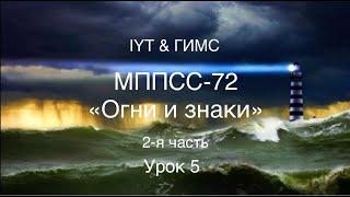 """Яхтенная школа RENSEL (IYT& ГИМС) Урок 5 МППСС-72 """"Огни и знаки"""" 2-я часть"""