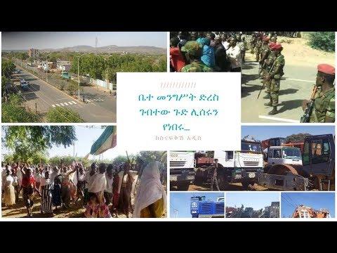 Ethiopia: ቁሳቁስን ማሻገር፤ ሕይወትን ሲያስገብር!