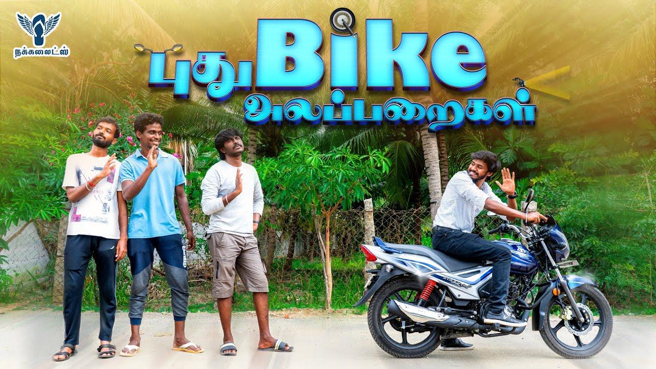 Pudhu Bike Alaparaigal #Nakkalites
