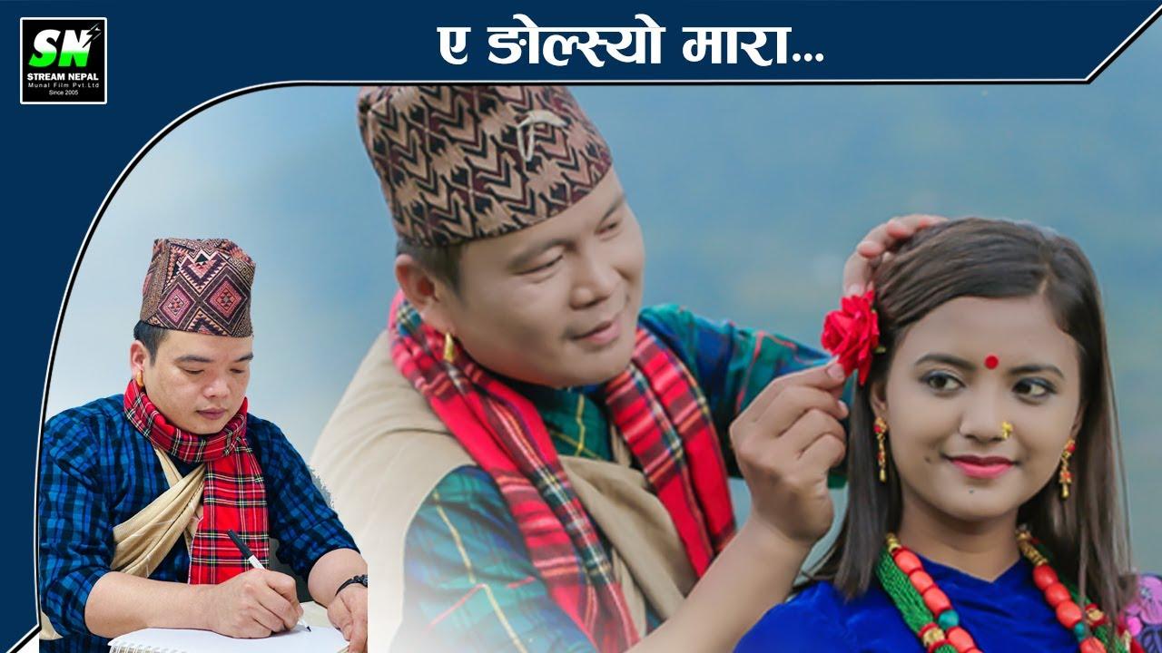 Ae Ngolsyo Mara ए ङोल्स्यो मारा - Manoj Gurung and Mamta Gurung | Puran Gurung song ae ngolsyo mara