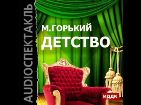 2000595 Chast 1 Горький Максим