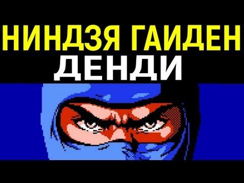 ДЕНДИ НИНДЗЯ ГАЙДЕН - Ninja Gaiden Nes Longplay полное прохождение