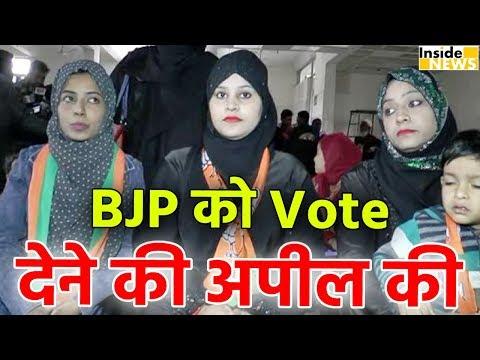 Saharanpur में Muslim Women ने PM Modi और BJP को Vote देने की अपील की