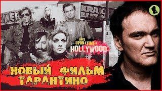 [Time of Movies]: ОДНАЖДЫ В ГОЛЛИВУДЕ - новый фильм ТАРАНТИНО