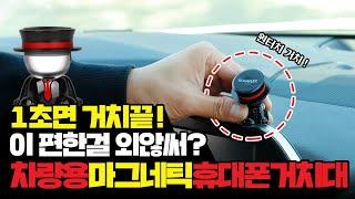 360도 회전은 물론 강력한 자력으로 손쉽게 핸드폰거치…