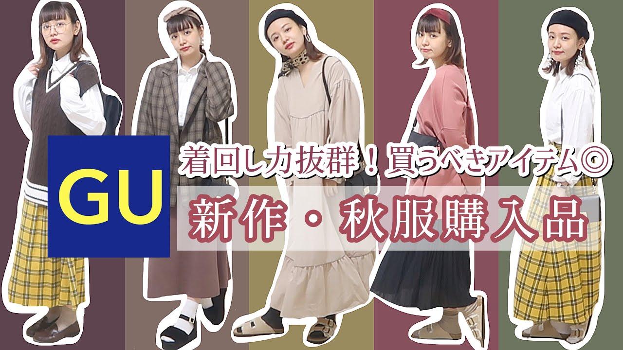 【GU新作】秋服大量購入品!秋服コーデもご紹介【ジーユー購入品】